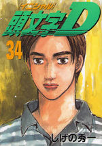 Initial D 34 Manga