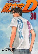 Initial D 36 Manga