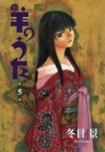 Les Lamentations de L'Agneau 5 Manga