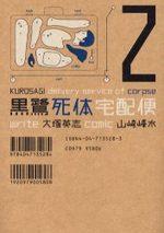 Kurosagi - Livraison de cadavres 2 Manga