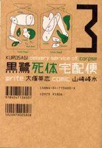 Kurosagi - Livraison de cadavres 3 Manga