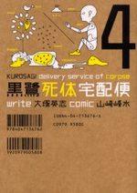 Kurosagi - Livraison de cadavres 4 Manga