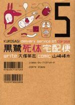 Kurosagi - Livraison de cadavres 5 Manga