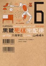 Kurosagi - Livraison de cadavres 6 Manga