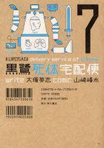 Kurosagi - Livraison de cadavres 7 Manga