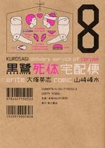 Kurosagi - Livraison de cadavres 8 Manga
