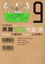Kurosagi - Livraison de cadavres 9 Manga