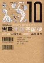 Kurosagi - Livraison de cadavres 10 Manga