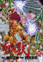 Saint Seiya Episode G 11