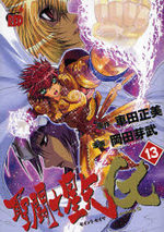 Saint Seiya Episode G 13