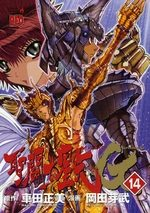 Saint Seiya Episode G 14