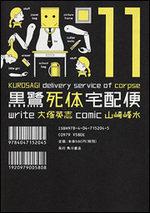 Kurosagi - Livraison de cadavres 11 Manga