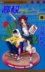 Koko debut 4 Manga