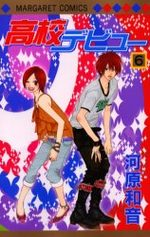 Koko debut 6 Manga