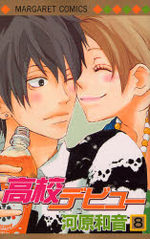 Koko debut 8 Manga