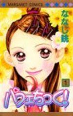 Parfait Tic ! 1 Manga