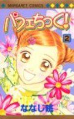 Parfait Tic ! 2 Manga