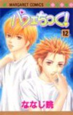 Parfait Tic ! 12 Manga