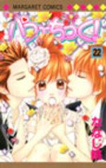 Parfait Tic ! 22 Manga
