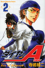 Daiya no Ace 2