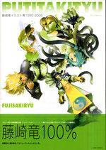 Putitakityu 1 Artbook