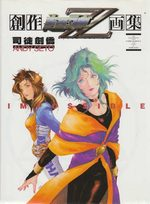 Impossible - Cyber Weapon Z 1 Artbook