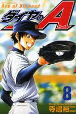 Daiya no Ace 8