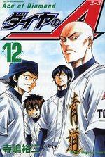 Daiya no Ace 12