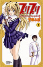 High School Paradise 1 Manga
