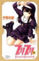 High School Paradise 9 Manga