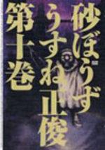 Desert Punk 10 Manga