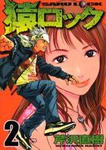 Saru Lock 2 Manga