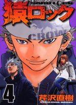 Saru Lock 4 Manga