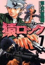 Saru Lock 7 Manga