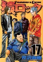 Saru Lock 17 Manga