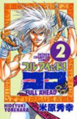 Full Ahead ! Coco 2 Manga