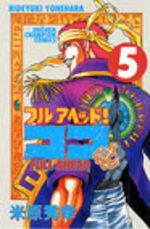 Full Ahead ! Coco 5 Manga