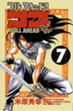 Full Ahead ! Coco 7 Manga