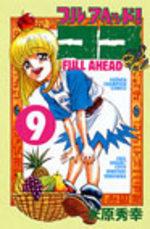 Full Ahead ! Coco 9 Manga
