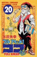 Full Ahead ! Coco 20 Manga