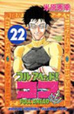Full Ahead ! Coco 22 Manga