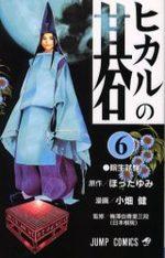 Hikaru No Go 6