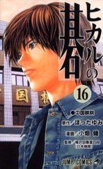 couverture, jaquette Hikaru No Go 16