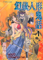 Genzo le Marionnettiste 1 Manga