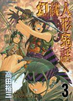 Genzo le Marionnettiste 3 Manga