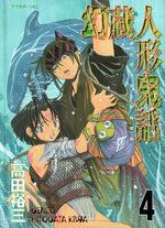 Genzo le Marionnettiste 4 Manga