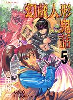 Genzo le Marionnettiste 5 Manga