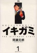 Ikigami - Préavis de Mort 1 Manga