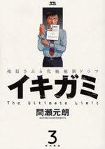 Ikigami - Préavis de Mort 3 Manga