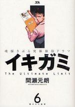 Ikigami - Préavis de Mort 6 Manga